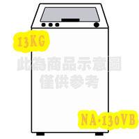 ~Panasonic~~ 國際牌 13kg 超強淨洗衣機 NA ^#45 130VB