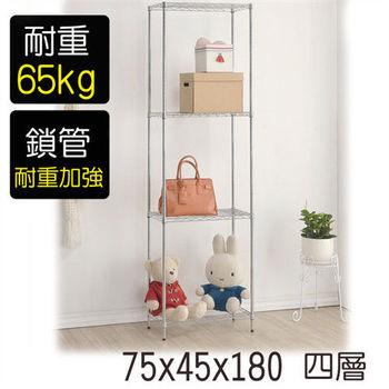 【莫菲思】金鋼-75*45*180 四層架/鐵架/置物架