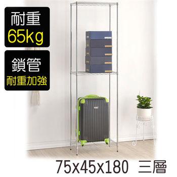 【莫菲思】金鋼-75*45*180 三層架/鐵架/置物架