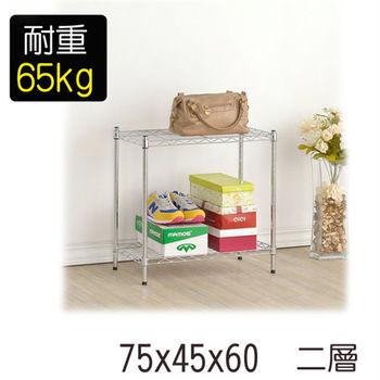 【莫菲思】金鋼-75*45*60 二層架/鐵架/置物架