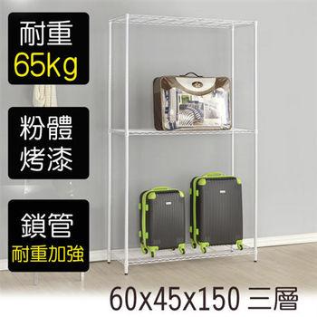【莫菲思】金鋼-60*45*150 三層架/鐵架/置物架-烤漆白