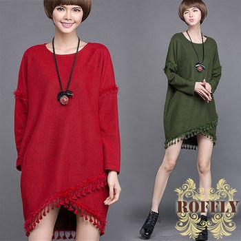 【ROFFLY蘿芙莉】9A16A05-中大尺碼-寬鬆大圓領流蘇擺兩穿長版上衣洋裝