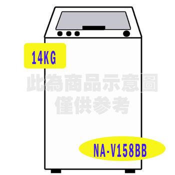 『Panasonic』☆ 國際 14公斤 變頻洗衣機 NA-V158BB