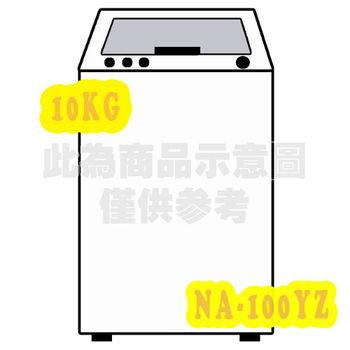 ★贈好禮★『Panasonic』☆國際牌 10公斤單槽洗衣機 NA-100YZ