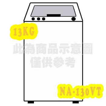 ★贈好禮★『Panasonic』☆ 國際牌 13公斤水先淨超微米泡沫洗衣機 NA-130VT