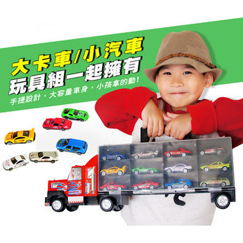 滑型商品運輸車(附12台合金汽車)