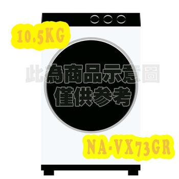 ★贈好禮★『Panasonic』☆國際牌 日本製10.5KG右開洗脫烘變頻滾筒洗衣機 NA-VX73GR