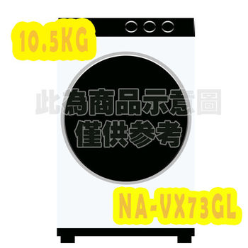 ★贈好禮★『Panasonic』☆國際牌 日本製10.5KG左開洗脫烘變頻滾筒洗衣機 NA-VX73GL