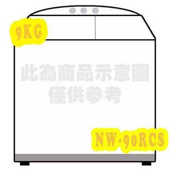 ★贈好禮★『Panasonic』☆國際牌 9公斤 雙槽大海龍不銹鋼洗衣機 NW-90RCS