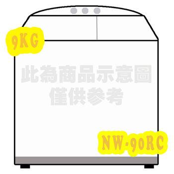 ★贈好禮★『Panasonic』☆國際牌 9公斤雙槽大海龍洗衣機 NW-90RC