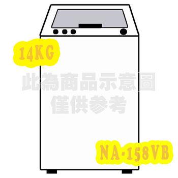 ★贈好禮★『Panasonic』☆國際牌 14KG 超強淨洗衣機 NA-158VB