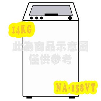 ★8/22前贈保鮮罐★『Panasonic』☆國際牌 14公斤 洗淨超微米泡沫洗衣機 NA-158VT