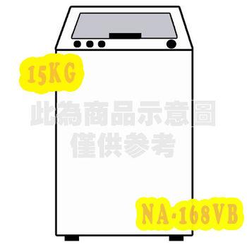 ★贈好禮★『Panasonic』☆國際牌 15Kg 超強淨洗衣機 NA-168VB