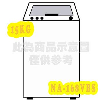 ★贈好禮★『Panasonic』☆國際牌 15公斤洗衣機 NA-168VBS