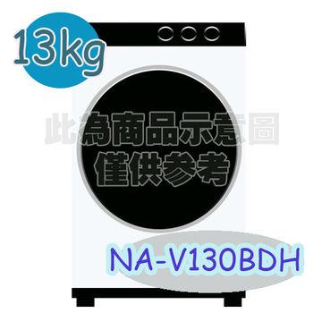 ★贈好禮★ 『Panasonic』☆國際 13kg 滾筒式洗衣機 NA-V130BDH