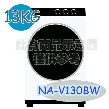 『Panasonic』☆ 國際 13kg 滾筒式洗衣機 NA-V130BW
