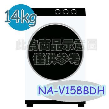 『Panasonic』☆ 國際 14kg 滾筒式洗衣機 NA-V158BDH