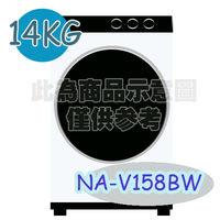 ~Panasonic~~ 國際 14kg 滾筒式洗衣機 NA ^#45 V158BW