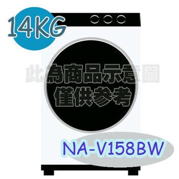 ★贈好禮★『Panasonic』☆ 國際 14kg 滾筒式洗衣機 NA-V158BW