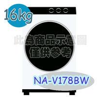 ~Panasonic~~ 國際 16kg 滾筒式洗衣機 NA ^#45 V178BW