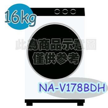 『Panasonic』☆ 國際 16kg 滾筒式洗衣機 NA-V178BDH