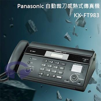 【Panasonic】自動裁紙感熱式傳真機 KX-FT983 (鈦金黑)