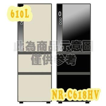★贈好禮★『Panasonic』 ☆ 國際牌 610L三門變頻冰箱NR-C618HV
