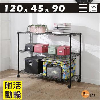 BuyJM 黑烤漆120x45x95cm附輪三層置物架/層架