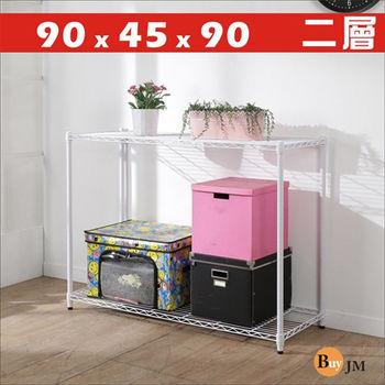 BuyJM 白烤漆90x45x90cm二層置物架/波浪架