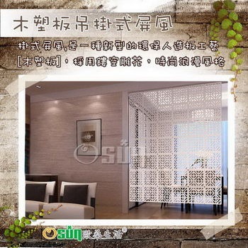 【Osun】DIY木塑板雕花吊掛屏風CE-178