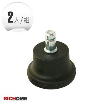 RICHOME 電腦/辦公椅固定輪(2入)