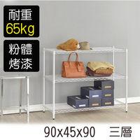 【莫菲思】金鋼-90*45*90 三層架 鐵架 置物架-烤漆白