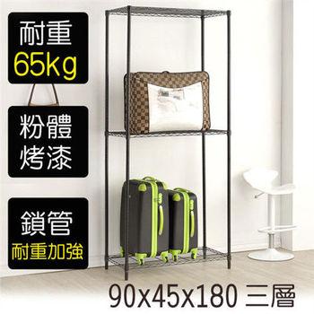 【莫菲思】金鋼-90*45*180 三層架/鐵架/置物架-烤漆黑