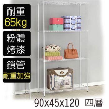 【莫菲思】金鋼-90*45*120 四層架/鐵架/置物架-烤漆白