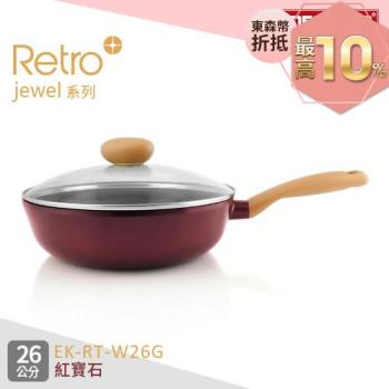 韓國NEOFLAM Retro Jewel系列 26cm陶瓷不沾炒鍋+玻璃蓋 EK-RT-W26G