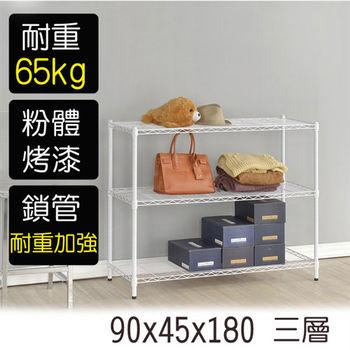 【莫菲思】金鋼-90*45*180 三層架/鐵架/置物架-烤漆白