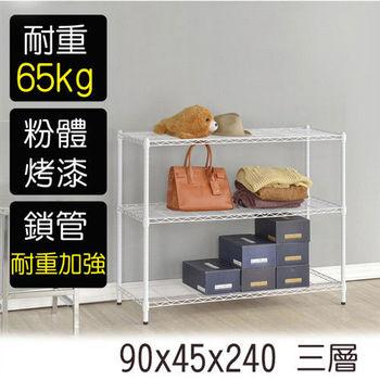 【莫菲思】金鋼-90*45*240 三層架/鐵架/置物架-烤漆白
