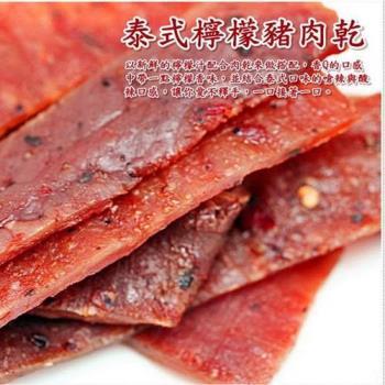 《金梓食品》泰式檸檬豬肉乾+蜜汁豬肉乾(各三包,共六包)