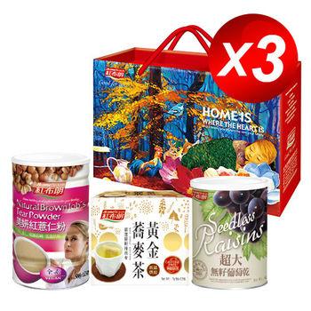 【紅布朗】雅緻養生禮盒(美妍紅薏仁粉+黃金蕎麥茶+超大無籽葡萄乾) X 3組