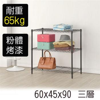 【莫菲思】金鋼-60*45*90 三層架/鐵架/置物架-烤漆黑
