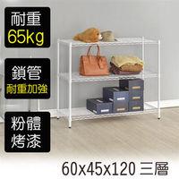 【莫菲思】金鋼-60*45*120 三層架 鐵架 置物架-烤漆白