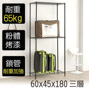 【莫菲思】金鋼-60*45*180 三層架/鐵架/置物架-烤漆黑
