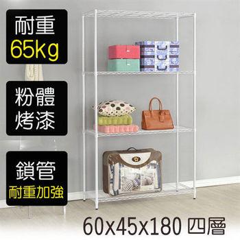 【莫菲思】金鋼-60*45*180 四層架/鐵架/置物架-烤漆白