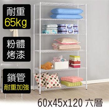 【莫菲思】金鋼-60*45*120 六層架/鐵架/置物架-烤漆白
