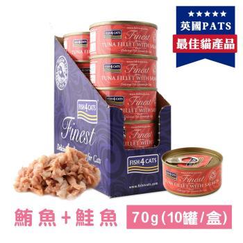 【海洋之星FISH4CATS】鮪魚鮭魚貓罐 70g (10罐/盒)