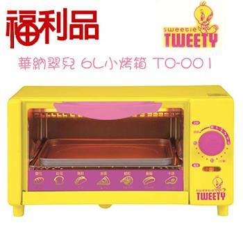 (福利品)【Tweety/翠兒/崔弟 】 超可愛6公升小烤箱 TO-001