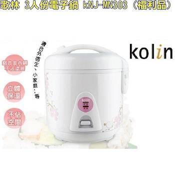 (福利品) 【Kolin歌林】3人份電子鍋KNJ-MN303