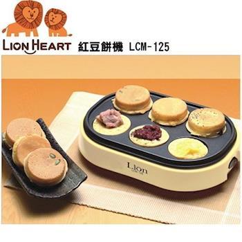 (福利品) 【獅子心】古早味紅豆餅機LCM-125/ 點心機 / 下午茶 / 親子DIY
