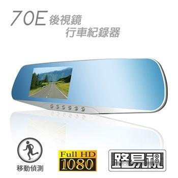 【路易視】70E 炫亮銀FHD1080P 停車監控 後視鏡行車記錄器(贈16G)