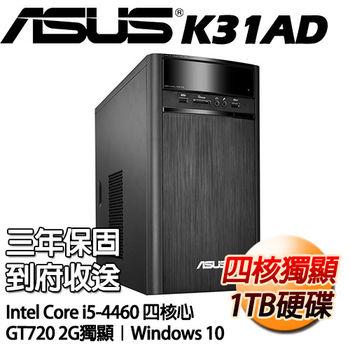 ASUS 華碩 K31AD-0031A446GTT i5-4460 1TB硬碟 4G記憶體 獨顯GT720 2G Win10 四核獨顯桌上型電腦